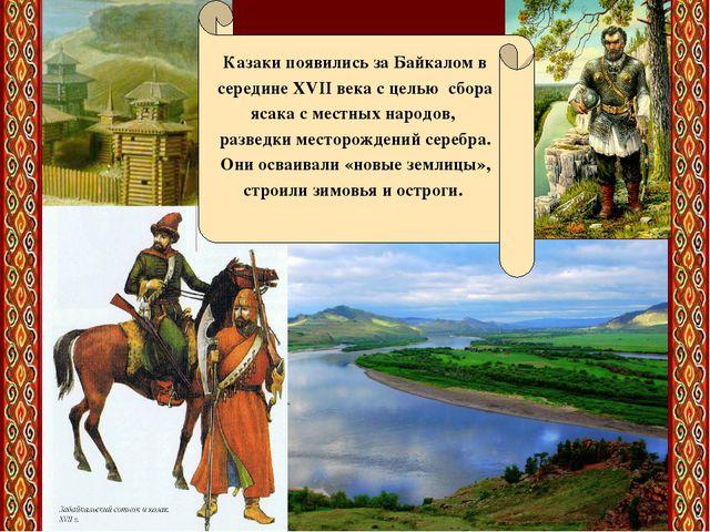 Казаки появились за Байкалом в середине XVII века с целью сбора ясака с местн...