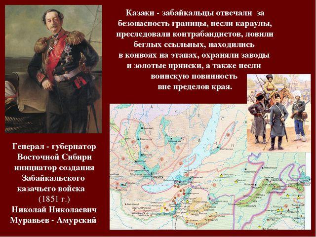 Генерал - губернатор Восточной Сибири инициатор создания Забайкальского казач...