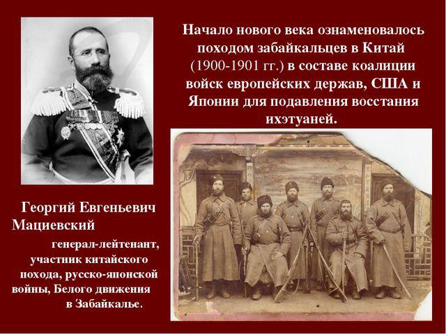 Начало нового века ознаменовалось походом забайкальцев в Китай (1900-1901 гг....