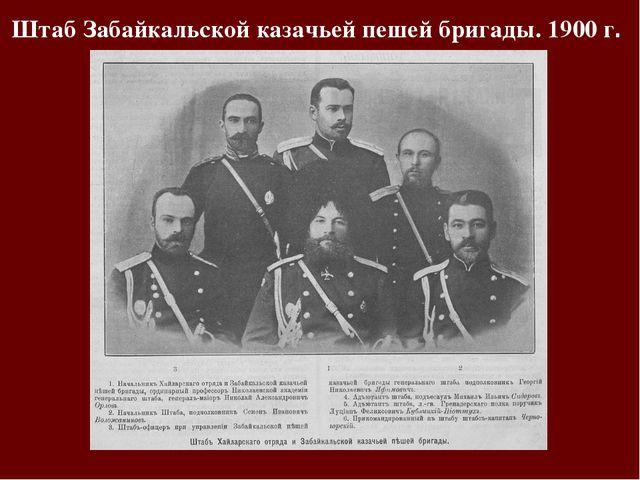 Штаб Забайкальской казачьей пешей бригады. 1900 г.