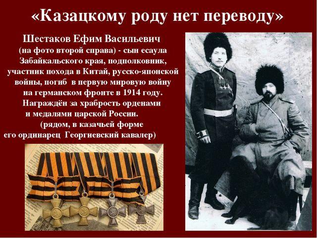 «Казацкому роду нет переводу» Шестаков Ефим Васильевич (на фото второй справа...