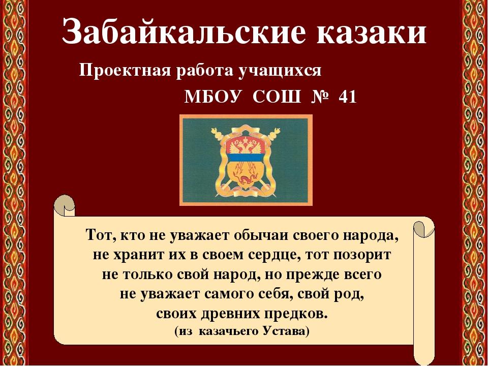 Забайкальские казаки Проектная работа учащихся МБОУ СОШ № 41 Тот, кто не уваж...