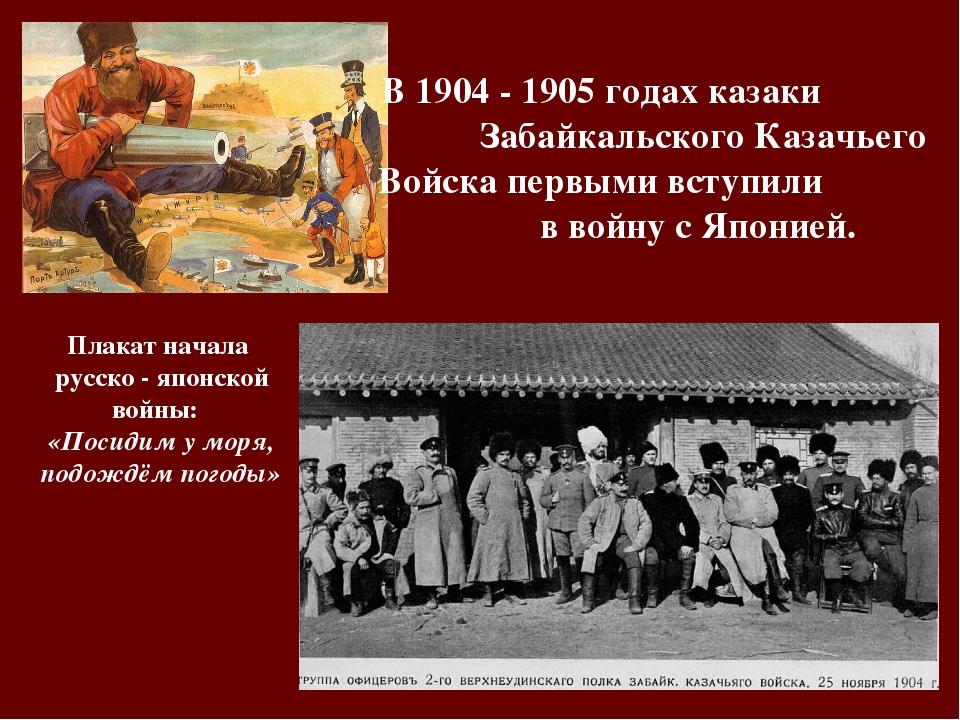 В 1904 - 1905 годах казаки Забайкальского Казачьего Войска первыми вступили...
