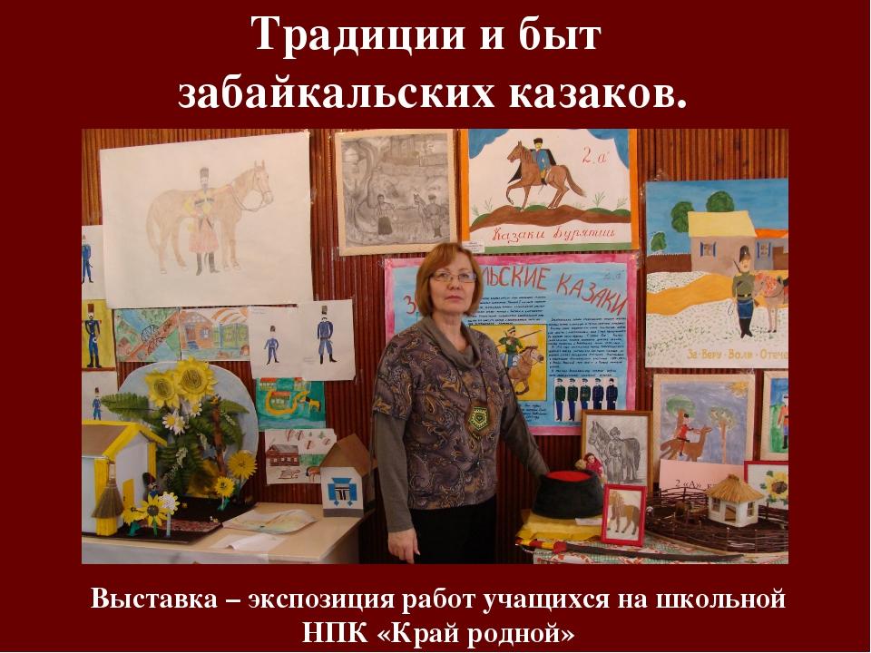 Традиции и быт забайкальских казаков. Выставка – экспозиция работ учащихся на...