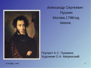 * * Александр Сергеевич Пушкин Москва.1799год. 6июня. Портрет А.С. Пушкина. Х