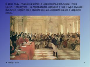 * * В 1811 году Пушкин зачислен в Царскосельской лицей, что в Санкт- Петербур