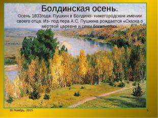 * * Болдинская осень. Осень 1833года. Пушкин в Болдино- нижегородском имении