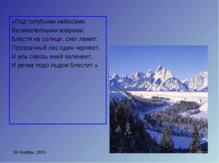 * * «Под голубыми небесами Великолепными коврами, Блестя на солнце, снег лежи