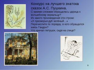 * * Конкурс на лучшего знатока сказок А.С. Пушкина. С какими словами обращала