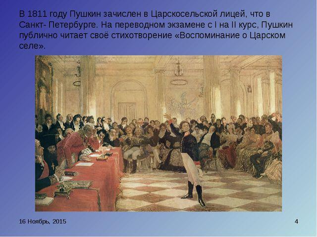 * * В 1811 году Пушкин зачислен в Царскосельской лицей, что в Санкт- Петербур...