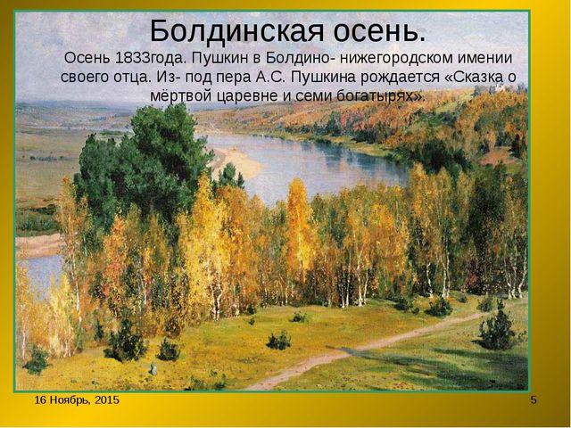 * * Болдинская осень. Осень 1833года. Пушкин в Болдино- нижегородском имении...