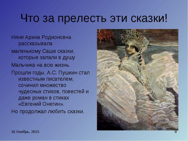 * * Что за прелесть эти сказки! Няня Арина Родионовна рассказывала маленькому...