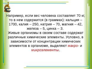 Например, если вес человека составляет 70 кг, то в нем содержится (в граммах)