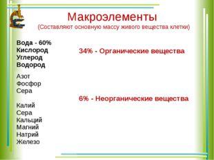 Макроэлементы (Составляют основную массу живого вещества клетки) Вода - 60% К