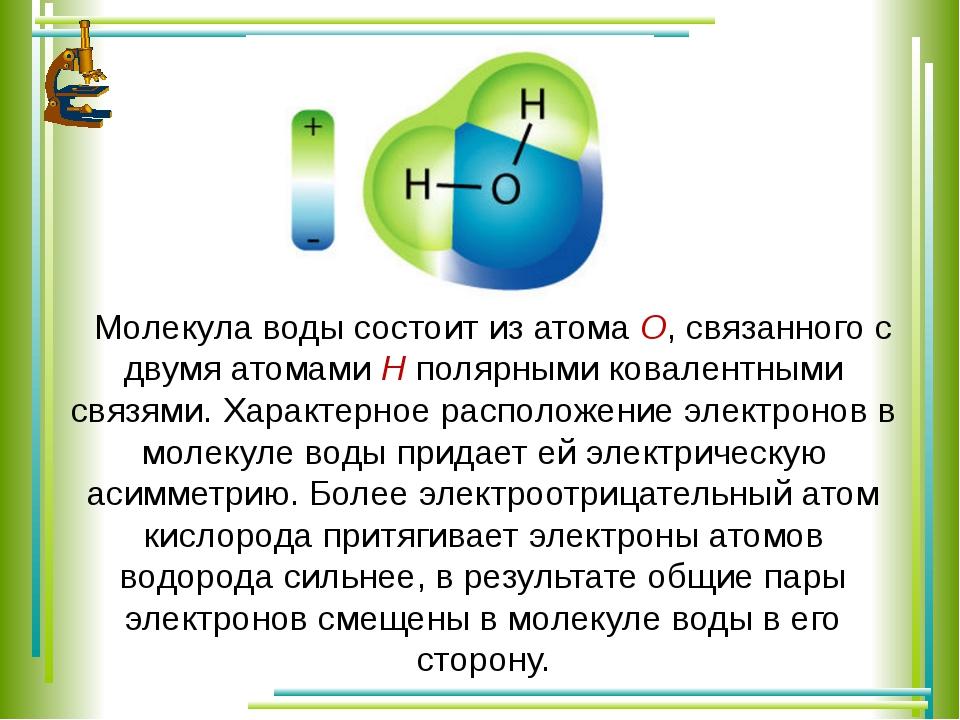 Молекула воды состоит из атома О, связанного с двумя атомами Н полярными кова...