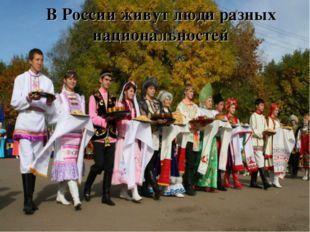 В России живут люди разных национальностей