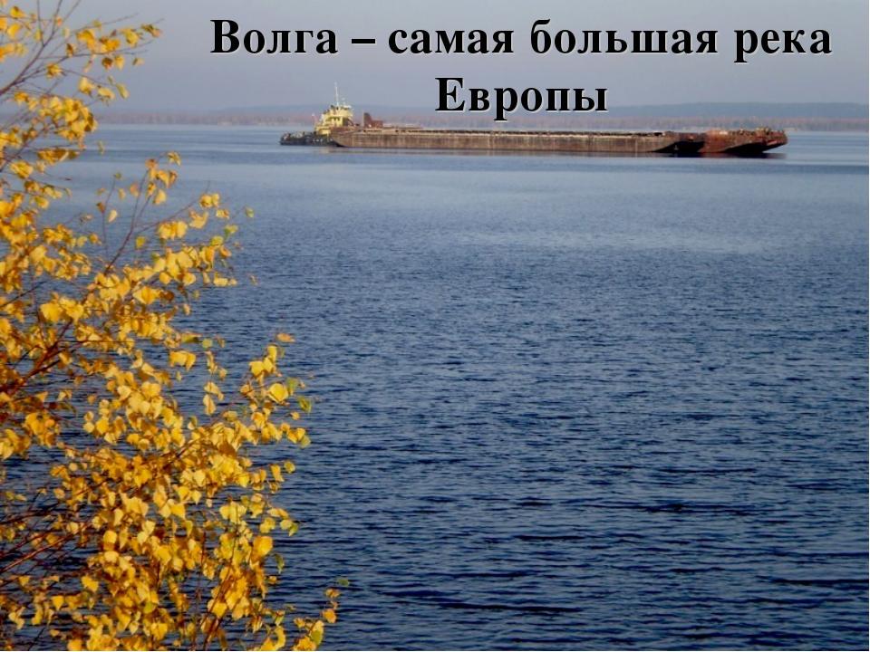 Волга – самая большая река Европы