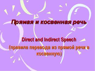 Прямая и косвенная речь Direct and Indirect Speech (правила перевода из прямо