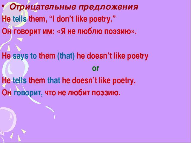 """Отрицательные предложения He tells them, """"I don't like poetry."""" Он говорит им..."""