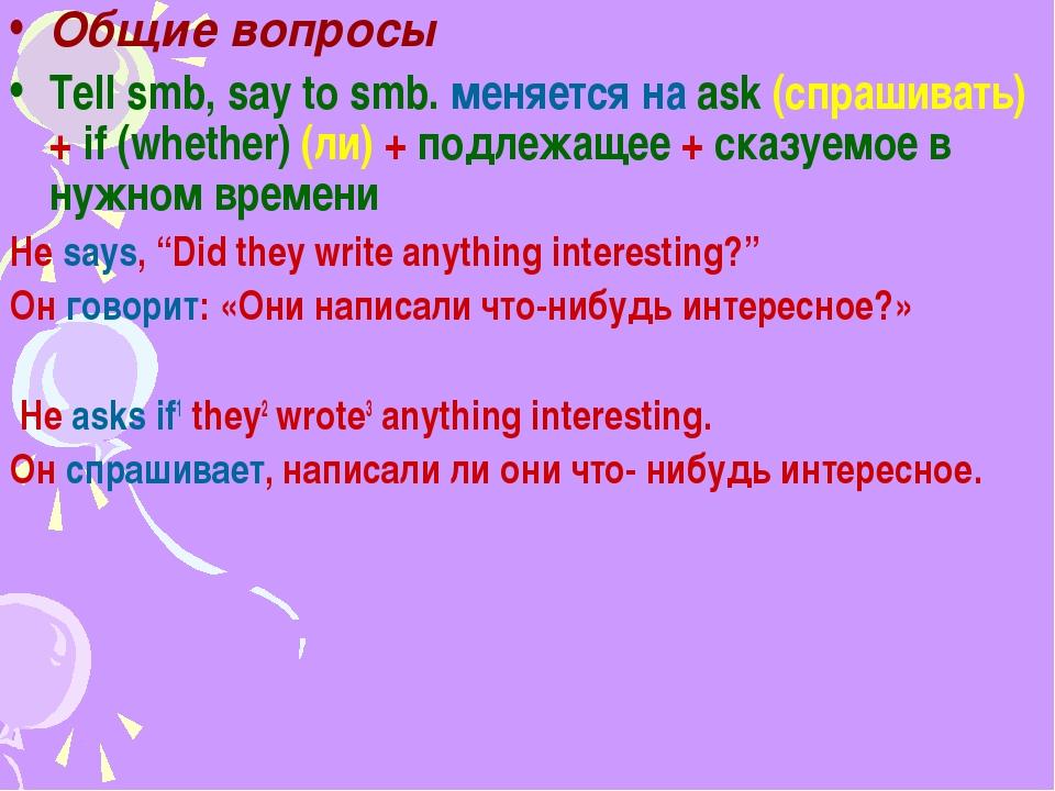 Общие вопросы Tell smb, say to smb. меняется на ask (спрашивать) + if (whethe...