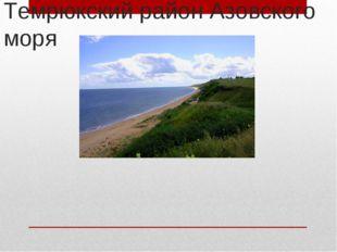 Темрюкский район Азовского моря
