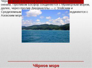 Чёрное море внутренне море бассейна Атлантического океана. Проливом Босфор со