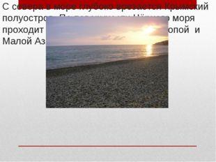 С севера в море глубоко врезается Крымский полуостров. По поверхности Чёрного