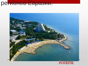 Чёрное море— один из крупнейших курортных регионов Евразии. Анапа