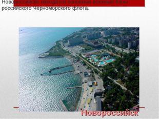 Чёрное море — важный район транспортных перевозок, а также имеет важное стра