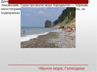 Древнегреческое название моря— Понт Аксинский и Понт Эвксинский. Турки прозв