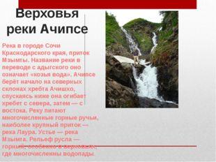 Верховья реки Ачипсе Река в городе Сочи Краснодарского края, приток Мзымты. Н