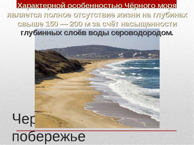 Черноморское побережье Характерной особенностью Чёрного моря является полное...