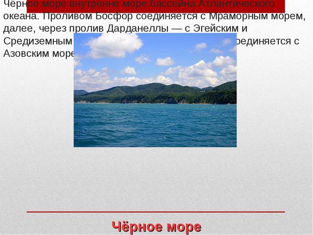 Чёрное море внутренне море бассейна Атлантического океана. Проливом Босфор со...