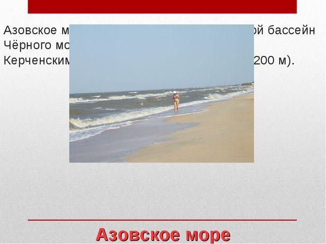 Азовское море северо – восточный боковой бассейн Чёрного моря, с которым оно...