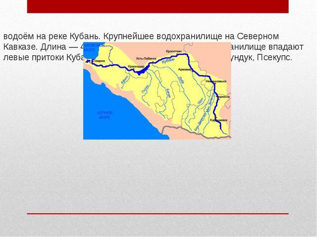 Краснода́рское водохрани́лище (Куба́нское мо́ре)— искусственный водоём на ре...