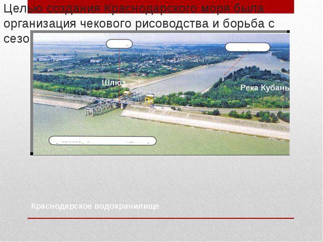 Целью создания Краснодарского моря была организация чекового рисоводства и бо...