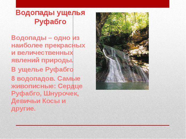 Водопады ущелья Руфабго Водопады – одно из наиболее прекрасных и величественн...