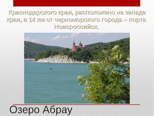 Озеро Абрау Абра́у— самое большое пресноводное озеро Краснодарского края, ра...