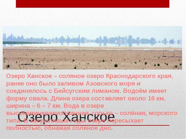 Озеро Ханское Озеро Ханское – соляное озеро Краснодарского края, ранее оно бы...