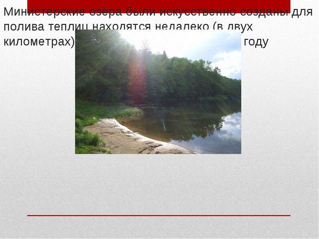 Министерские озёра были искусственно созданы для полива теплиц находятся неда...