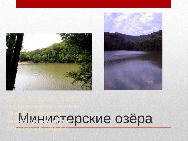 Министерские озёра Глубина первого озера посередине составляет 13м. Второе о...