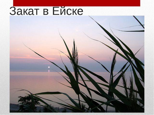 Закат в Ейске