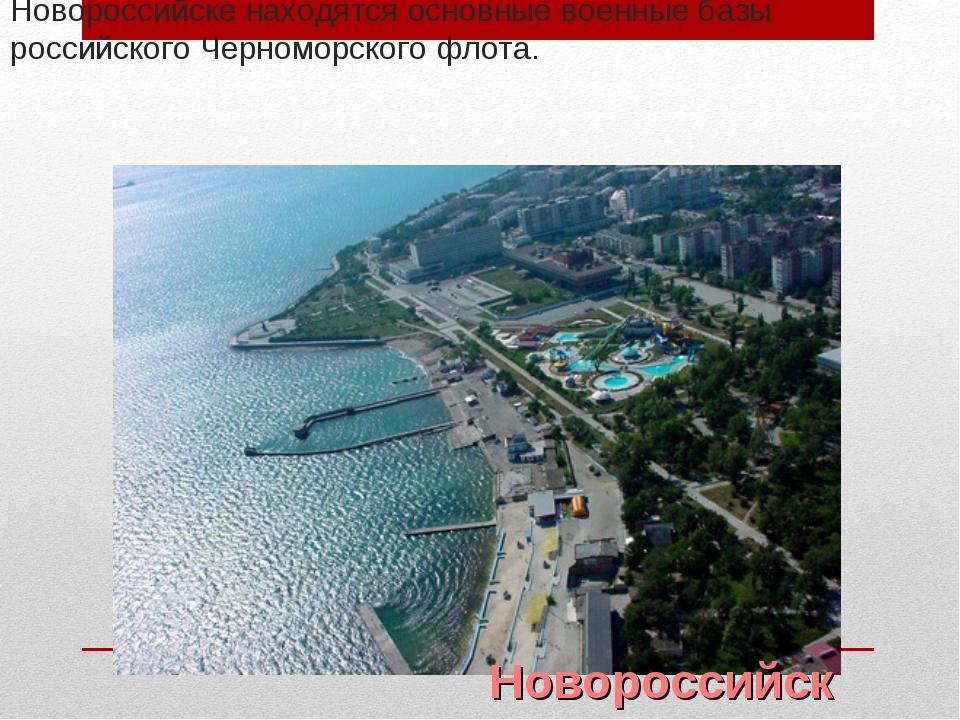 Чёрное море — важный район транспортных перевозок, а также имеет важное стра...
