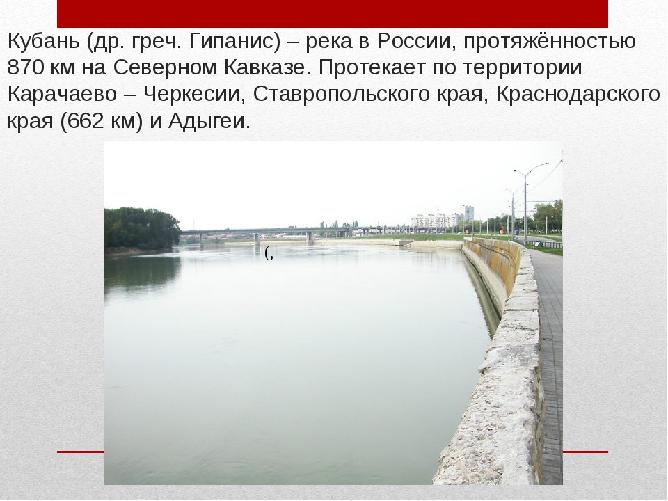 Кубань (др. греч. Гипанис) – река в России, протяжённостью 870км на Северном...