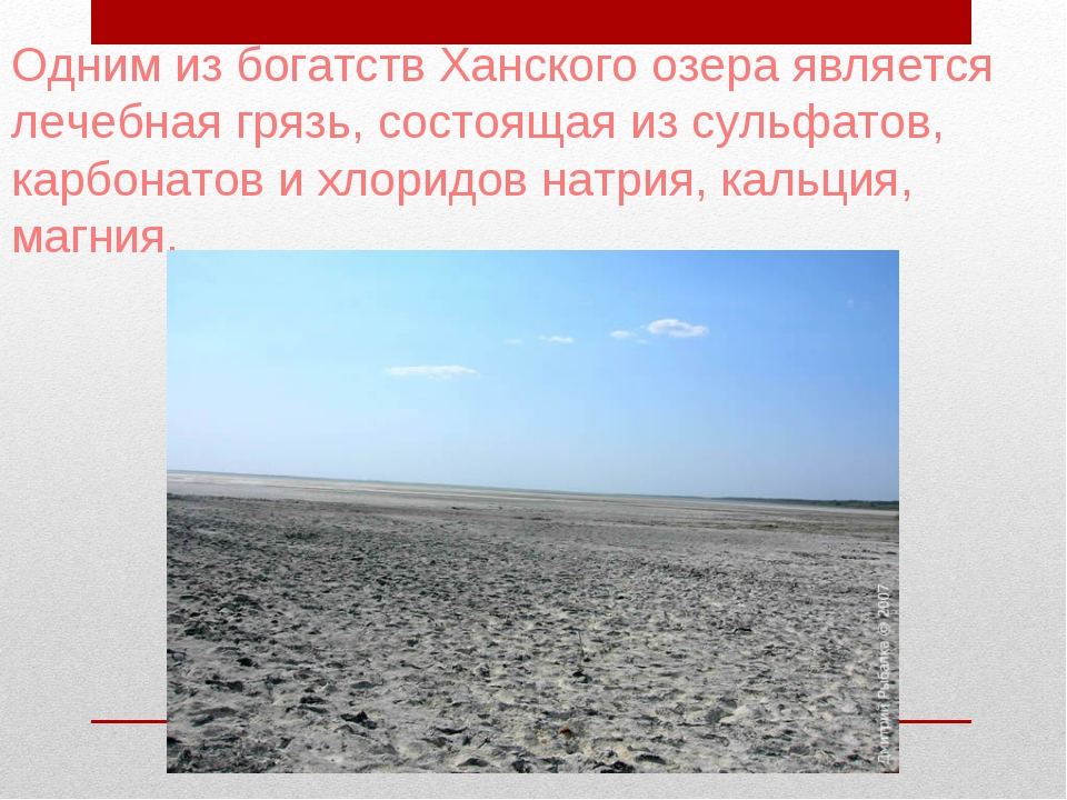 Одним из богатств Ханского озера является лечебная грязь, состоящая из сульфа...
