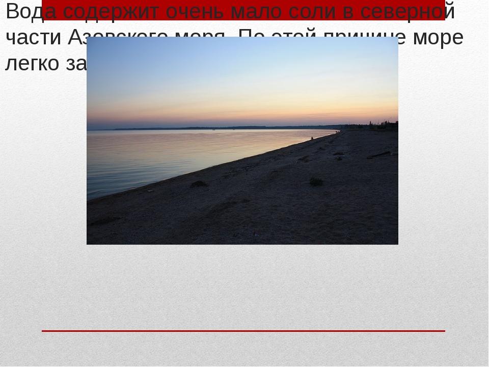 Вода содержит очень мало соли в северной части Азовского моря. По этой причин...