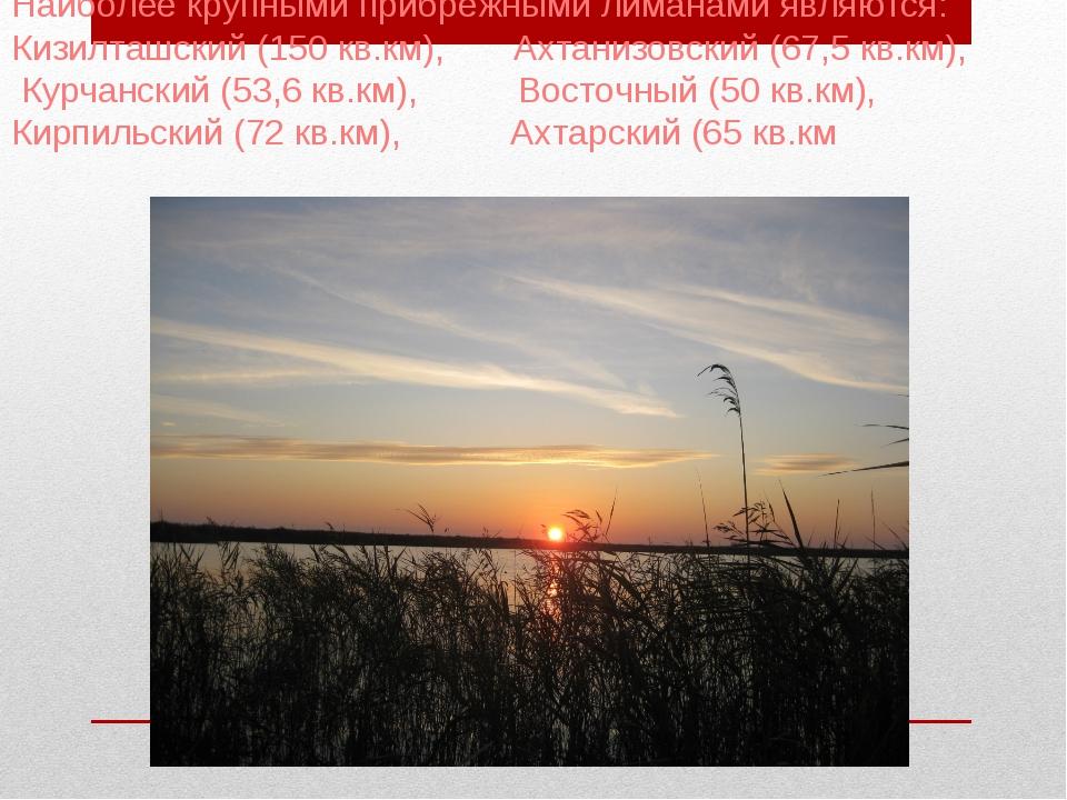 Наиболее крупными прибрежными лиманами являются: Кизилташский (150 кв.км), А...