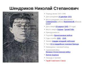 Шендриков Николай Степанович Период жизни 1921-1945 Дата рождения 14 декабря