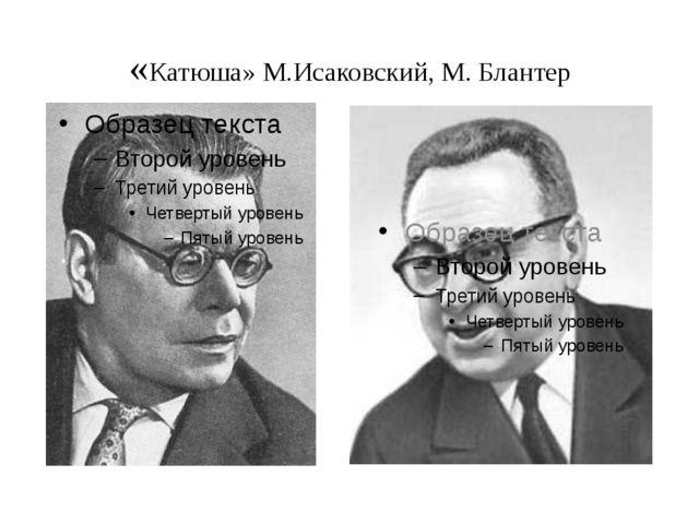 «Катюша» М.Исаковский, М. Блантер