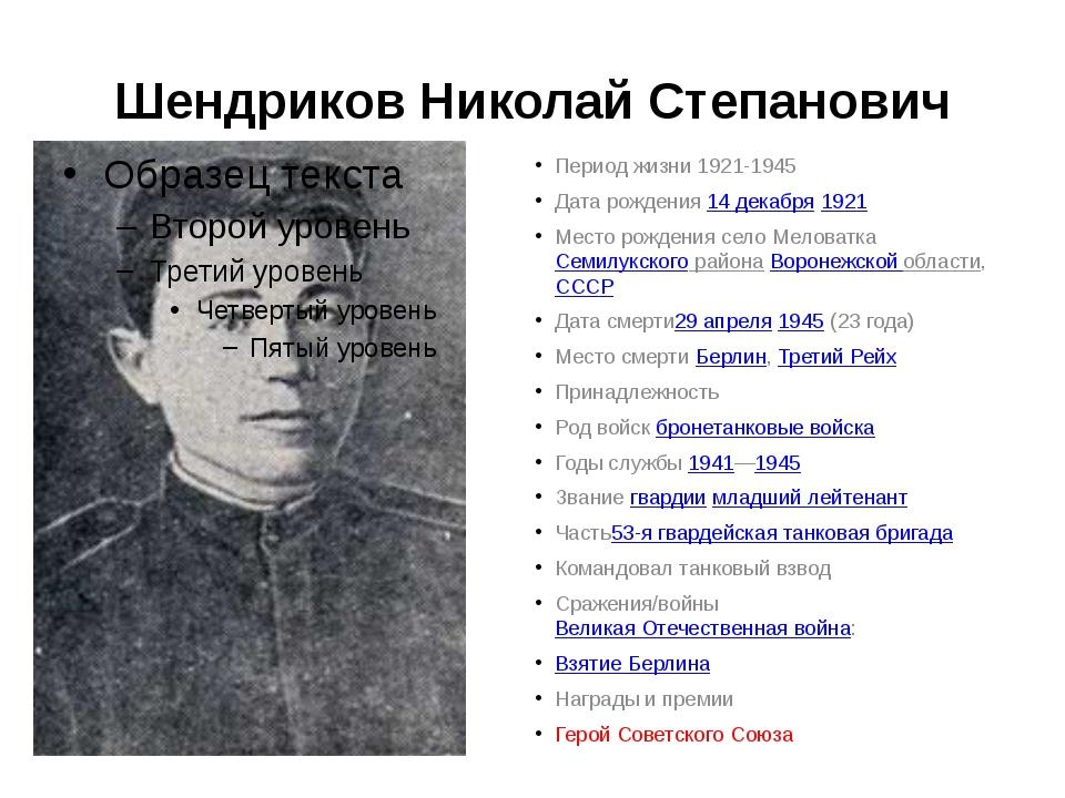 Шендриков Николай Степанович Период жизни 1921-1945 Дата рождения 14 декабря...